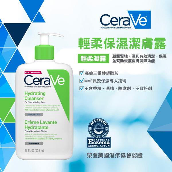 CeraVeC 輕柔保濕潔膚露 473ml