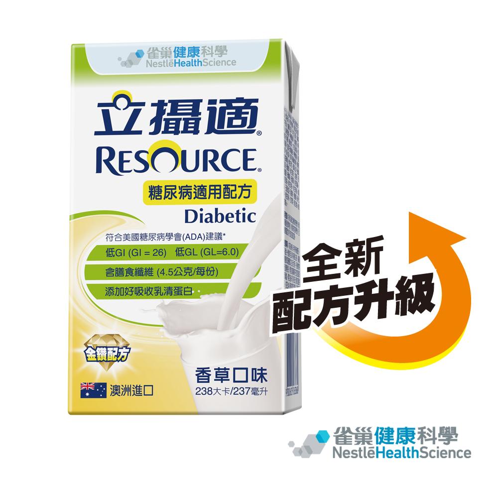 立攝適 糖尿病專用配方-香草口味(24入/箱)