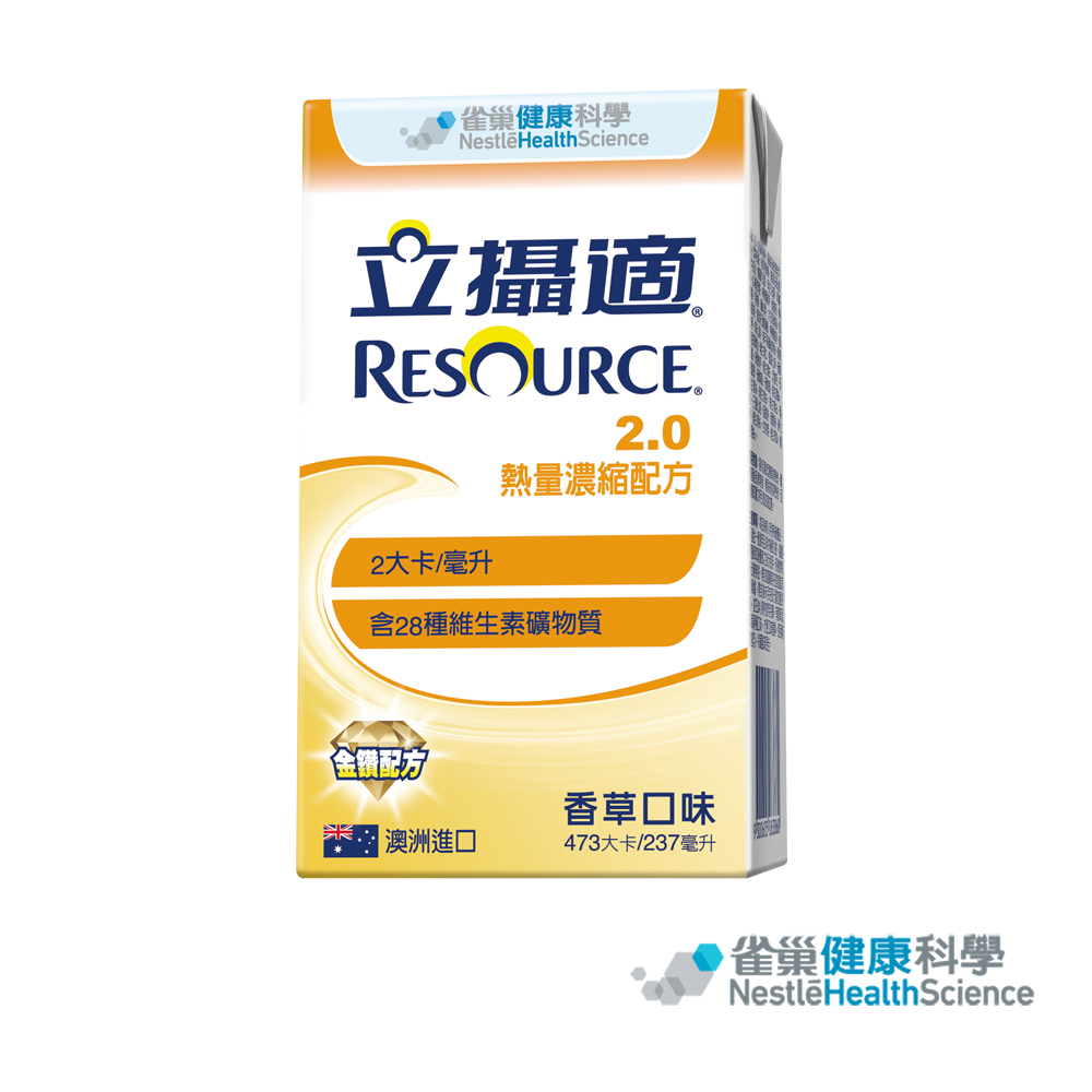 立攝適 2.0熱量濃縮配方-香草口味(24入/箱)