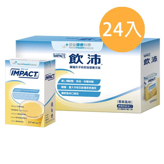 IMPACT飲沛 瓶裝即飲配方(香草) ( 237ml x24入/盒) 贈3入