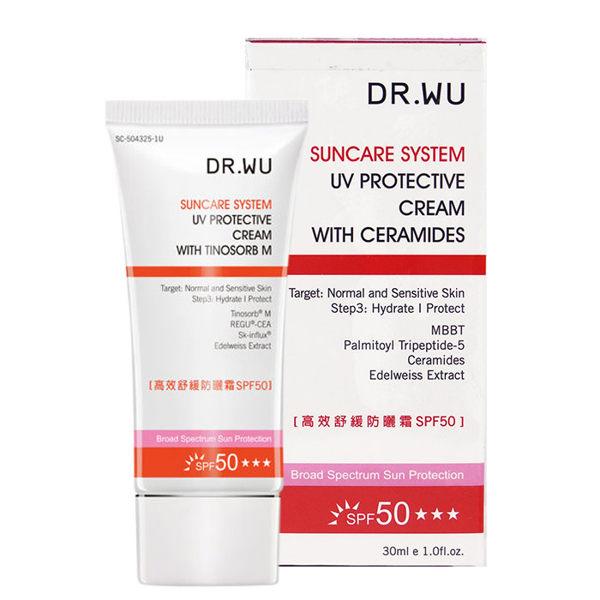 DR.WU达尔肤 高效舒缓防晒霜SPF50 30ml