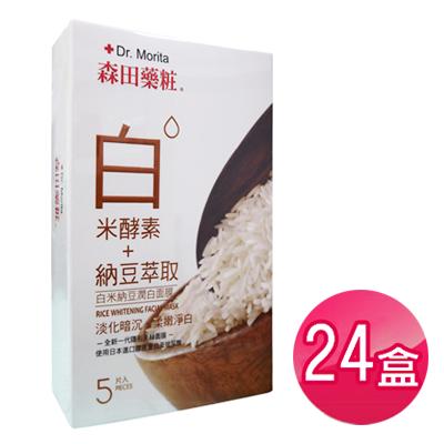 森田药粧 白米纳豆润白面膜箱购组(24盒/箱)