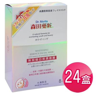 森田藥粧 無瑕煥白保濕面膜團購組(24盒/箱)