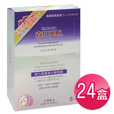 森田藥粧 彈力青春露水嫩面膜團購組(24盒/箱)