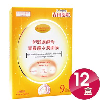 森田藥粧 卵殼膜酵母青春露水嫩面膜箱購組(12盒/箱)