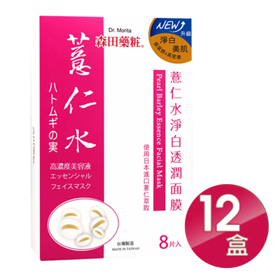 森田药粧 薏仁水净白透润面膜箱购组(12盒/箱)
