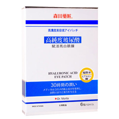 森田藥粧 高純度玻尿酸賦活亮白眼膜