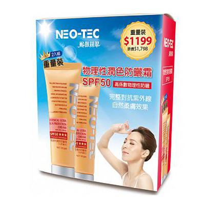 NEO-TEC妮傲絲翠 物理性潤色防曬霜SPF50+++(自然膚色) 2入組重量裝 (末效至:2019/03/31)