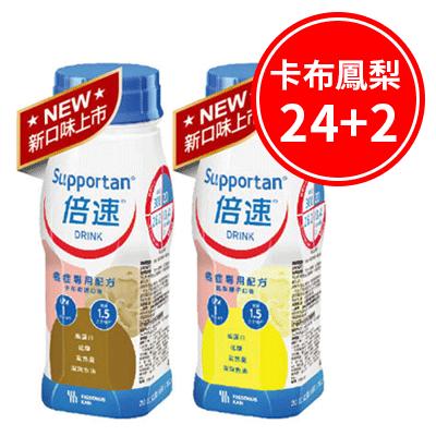 倍速 癌症專用配方-卡布鳳梨綜合口味(24罐/箱)+贈2罐