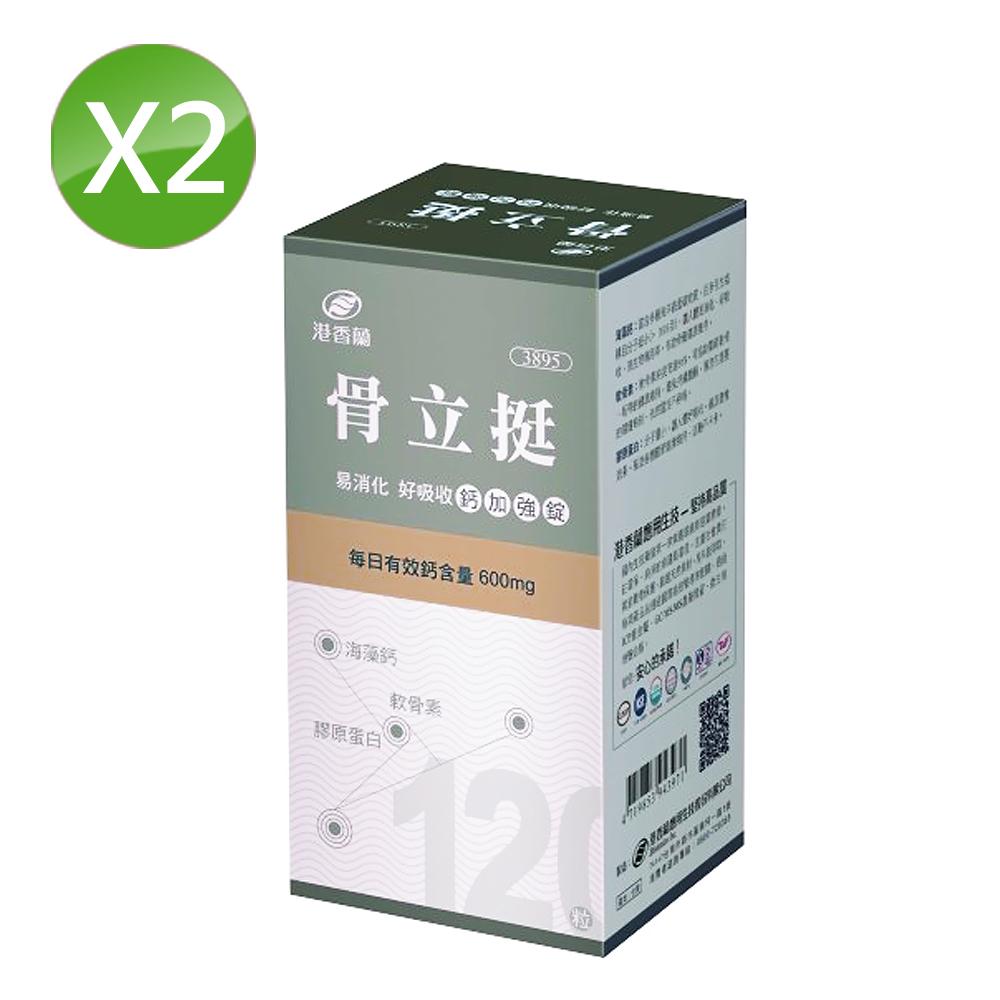 港香蘭 骨立挺錠(120粒)(二入組)