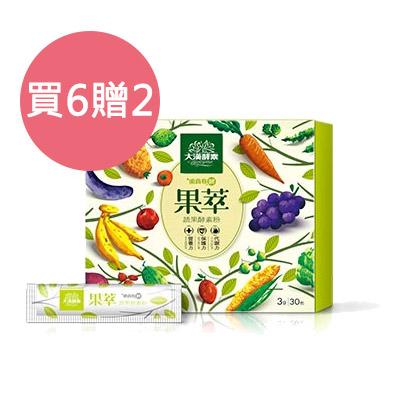 大漢酵素 果萃蔬果酵素粉買六贈二特惠組(效期2019/06月)(加贈蔬果酵素粉3包)