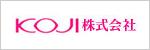 KOJI 株式會社