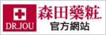 Dr.JOU 森田藥粧