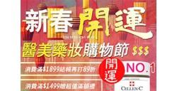 【2/24~3/1】新春開運醫美藥妝購物節,四大館消費滿$1899結帳即享89折!