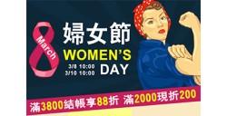 38婦女節,WOMEN'S DAY!