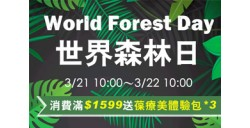 World Forest Day 世界森林日