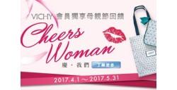 VICHY薇姿會員獨享母親節活動