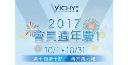 2017VICHY薇姿會員週年慶
