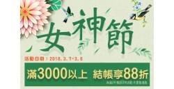 女神節,滿3千享88折優惠