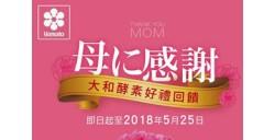 2018大和酵素母親節活動
