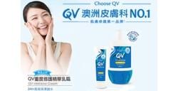QV重度修護精華乳霜 新上市