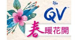 QV春暖花開 母親節回饋促銷