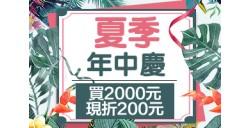 2018夏季年中慶