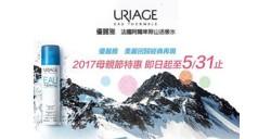 2017URIAGE優麗雅母親節活動