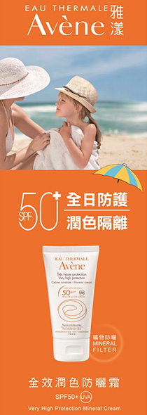 Avene雅漾全護防曬隔離SPF50+