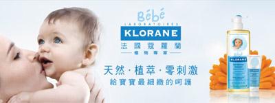 KLORANE Bebe 蔻蘿蘭寶寶系列 超值組合