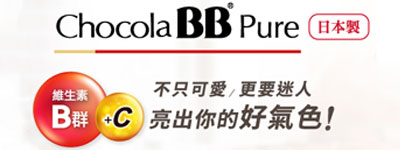 日本俏正美Chocola BB Pure 糖衣錠 B+C