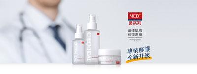 MED+醫系列