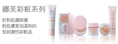 NOV 娜芙彩粧系列