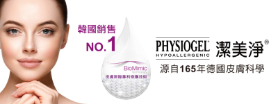 PHYSIOGEL 潔美淨