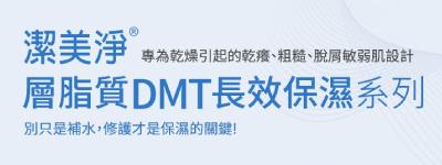 潔美淨 DMT保濕修護系列