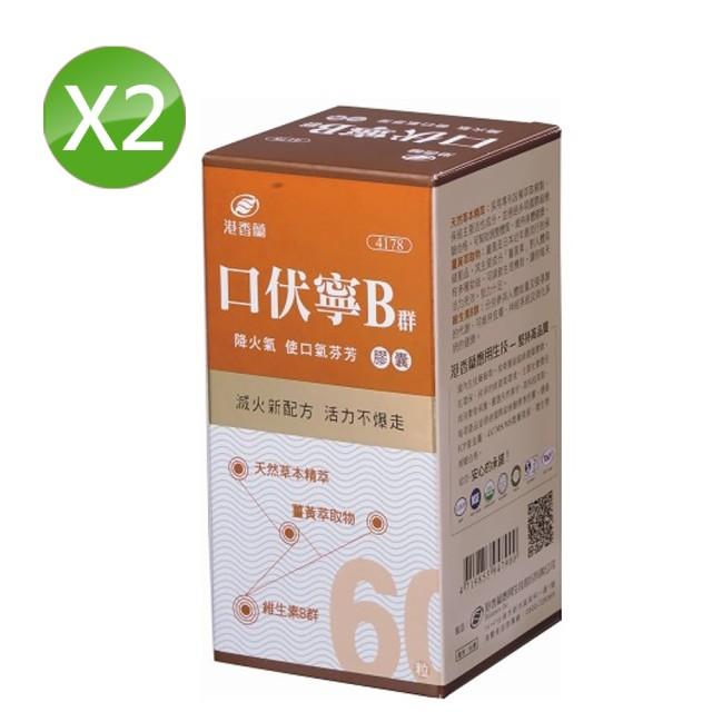 港香蘭 口伏寧B群膠囊(60粒)(二入組)