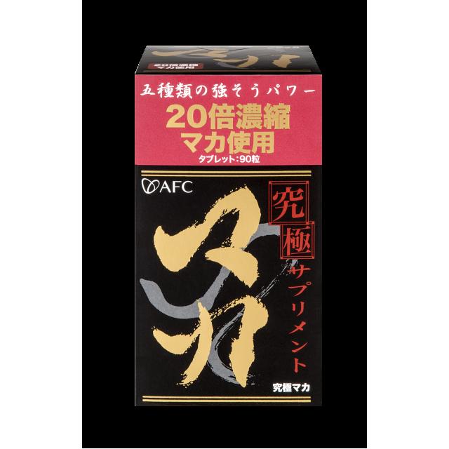 AFC宇勝淺山 究極力達S錠狀食品(馬卡萃取)