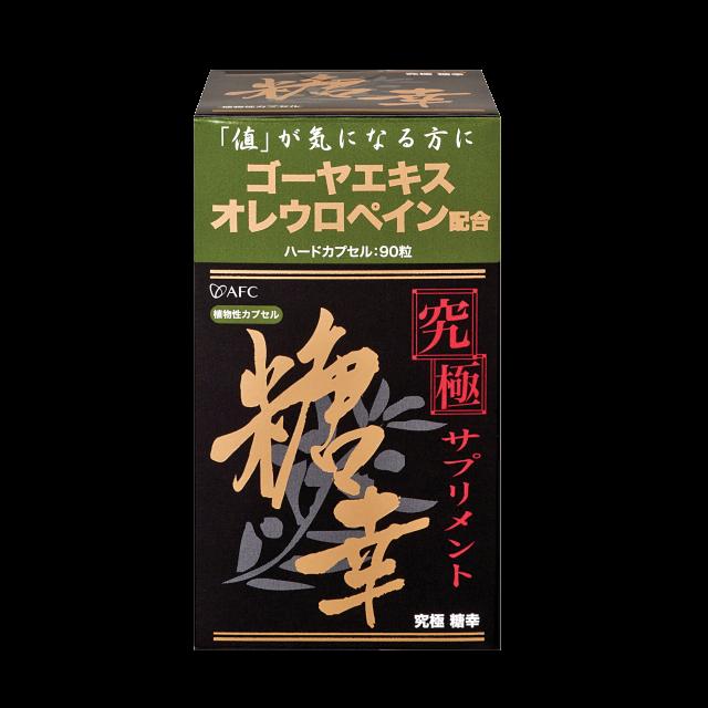AFC宇勝淺山 究極新糖幸膠囊食品(苦瓜萃取)