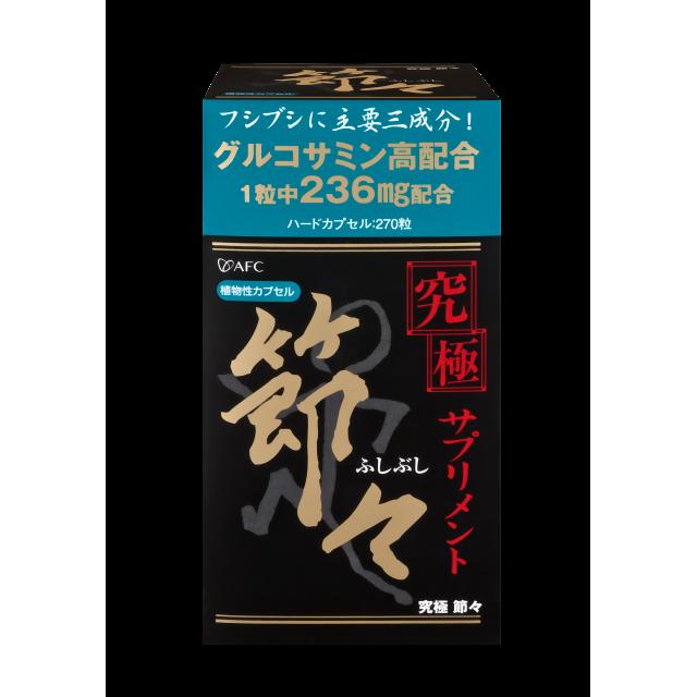 AFC宇勝淺山 究極新潤節膠囊食品(葡萄糖胺)