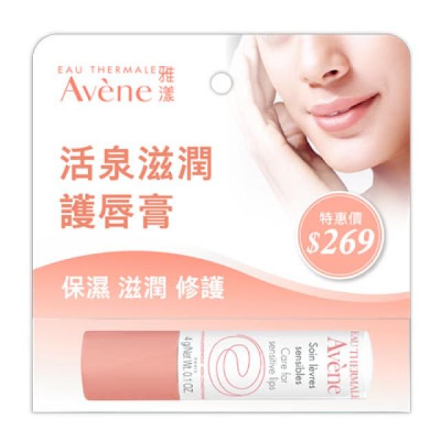 Avene雅漾 活泉滋潤護唇膏