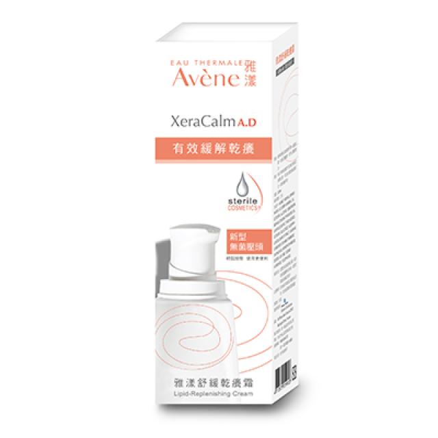 Avene雅漾 舒緩乾癢霜(新壓頭)