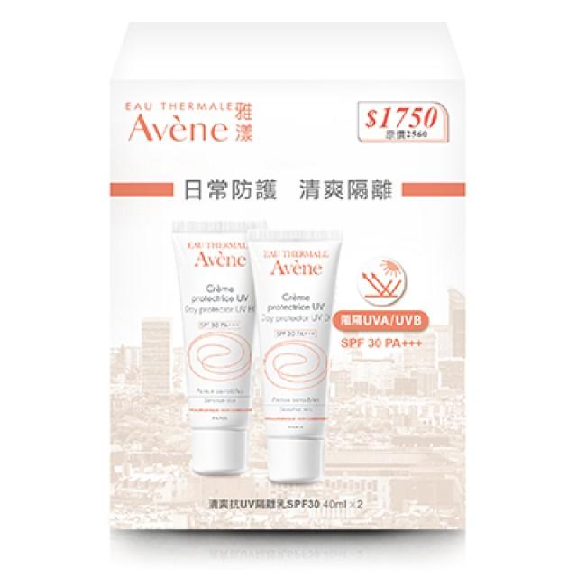 Avene雅漾 清爽抗UV隔離乳SPF30二入組