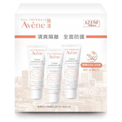Avene雅漾 清爽抗UV隔離乳SPF30三入組