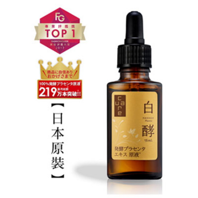 CureCare安炫曜 白酵胎盤精華原液98.75%
