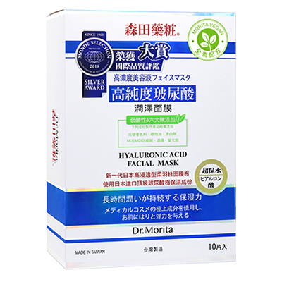 森田藥粧 高純度玻尿酸潤澤面膜10入