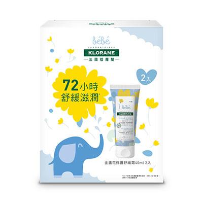 KLORANE蔻蘿蘭 寶寶金盞花修護舒緩霜 2入組 (短效出清,效期至2021/07)