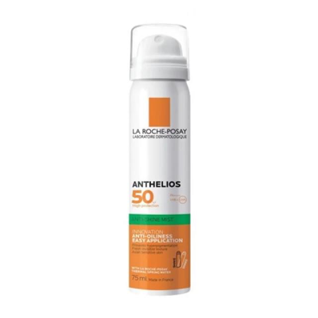 理膚寶水 安得利清透防曬噴霧SPF50 PA++++ 75ml