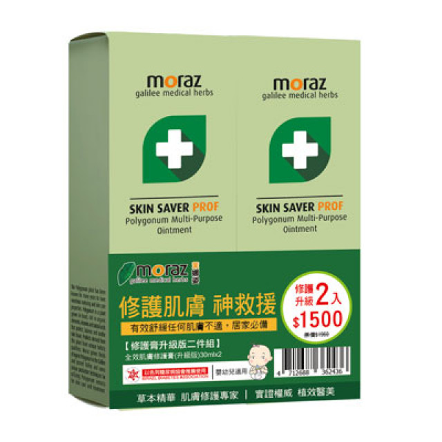 moraz茉娜姿 全效肌膚修護膏(升級版) 二入組(EXP:2023-05)