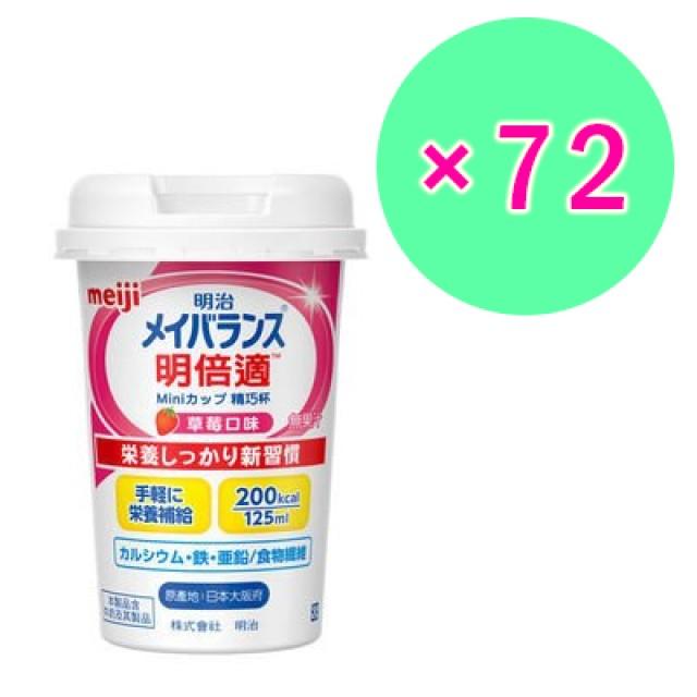 Meiji明治 明倍適精巧杯-草莓 三箱 (共72入)