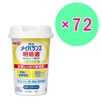 Meiji明治 明倍適精巧杯-香蕉 三箱 (共72入)